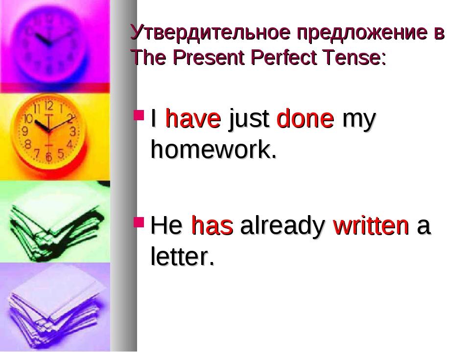 Утвердительное предложение в The Present Perfect Tense: I have just done my h...