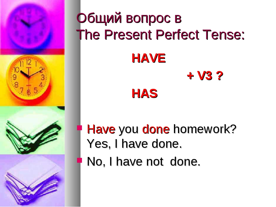 Общий вопрос в The Present Perfect Tense: HAVE + V3 ? HAS Have you...