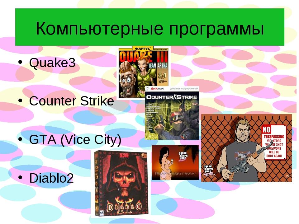 Компьютерные программы Quake3 Counter Strike GTA (Vice City) Diablo2