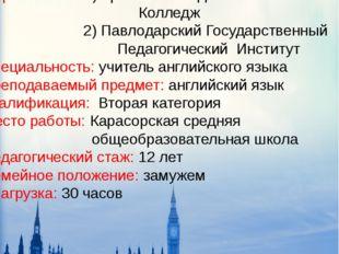 Фамилия, имя, отчество: Мумбаева Салтанат Кубайдулловна 2. Дата рождения : 25