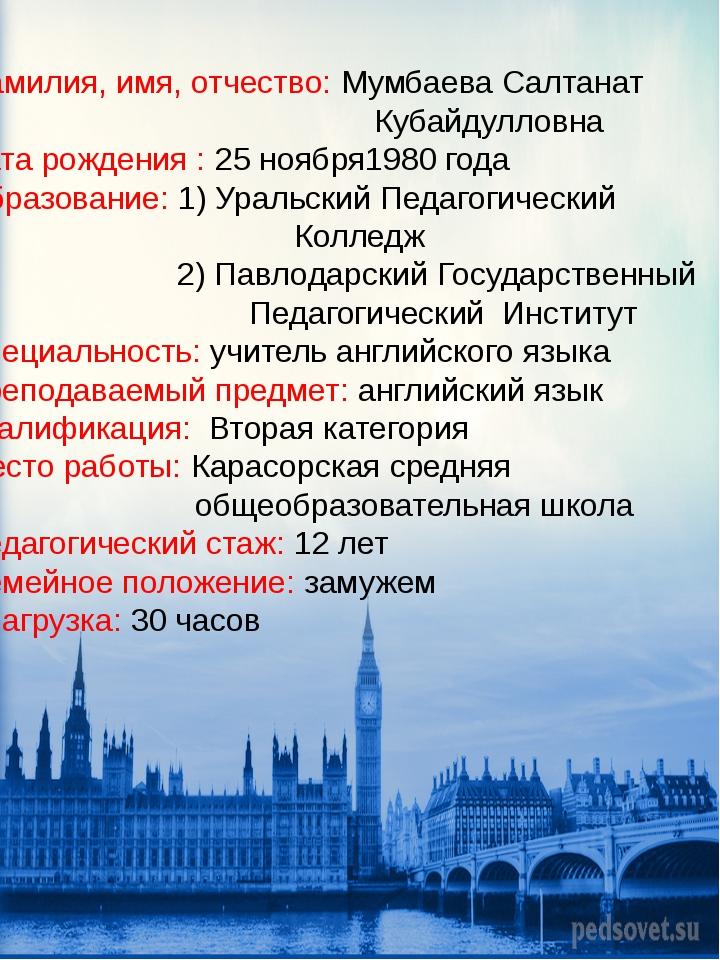 Фамилия, имя, отчество: Мумбаева Салтанат Кубайдулловна 2. Дата рождения : 25...