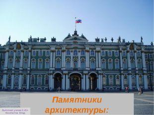 Памятники архитектуры: Выполнил ученик 6 «Б» Феоктистов Влад