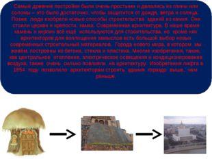 Самые древние постройки были очень простыми и делались из глины или соломы –