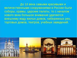 До 18 века самыми красивыми и величественными сооружениями в России были соб