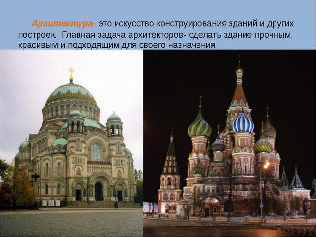 Архитектура- это искусство конструирования зданий и других построек. Главная...