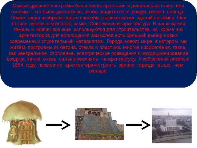 Самые древние постройки были очень простыми и делались из глины или соломы –...