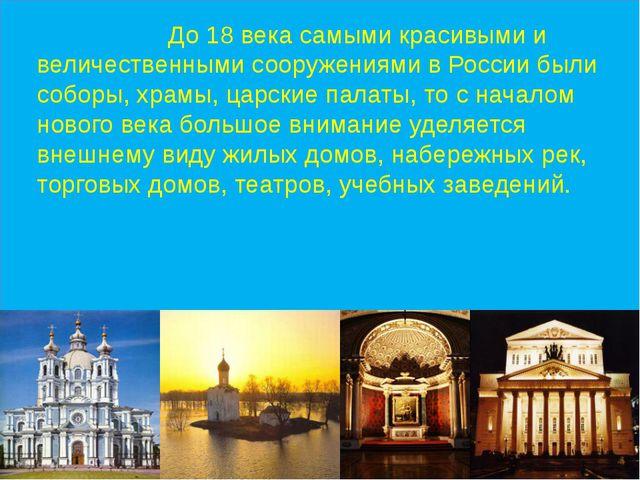 До 18 века самыми красивыми и величественными сооружениями в России были соб...