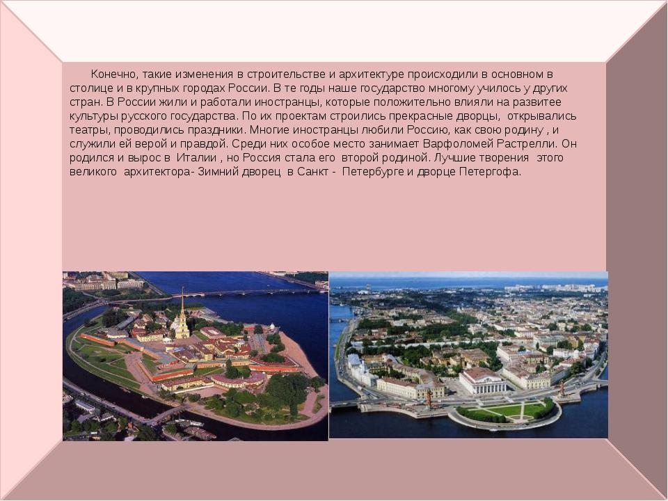 Конечно, такие изменения в строительстве и архитектуре происходили в основно...