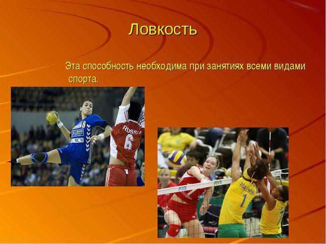 Ловкость Эта способность необходима при занятиях всеми видами спорта.