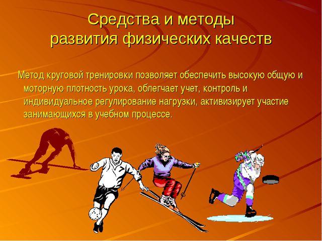Средства и методы развития физических качеств Метод круговой тренировки позво...