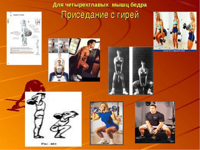 Для четырехглавых мышц бедра Приседание с гирей