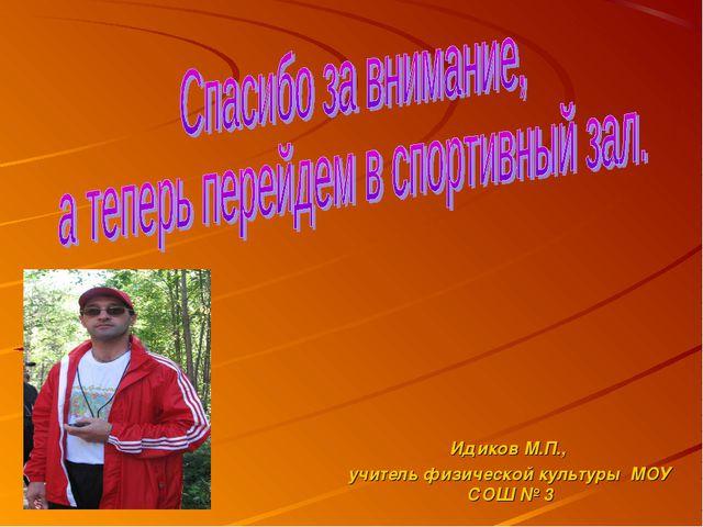 Идиков М.П., учитель физической культуры МОУ СОШ № 3