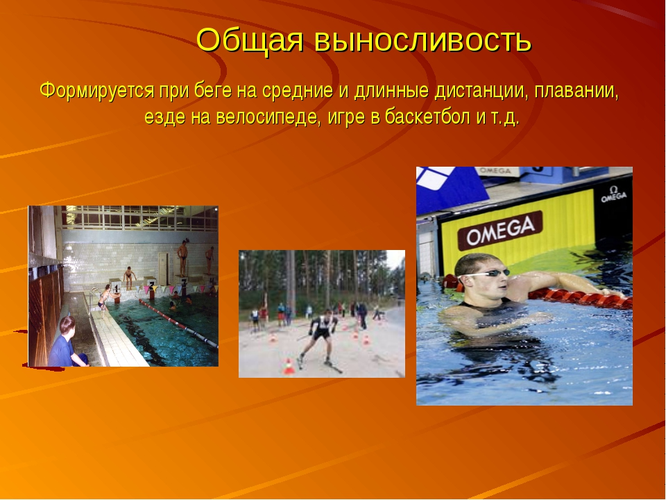 Общая выносливость Формируется при беге на средние и длинные дистанции, плав...