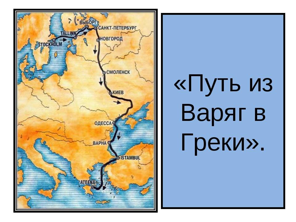 «Путь из Варяг в Греки».