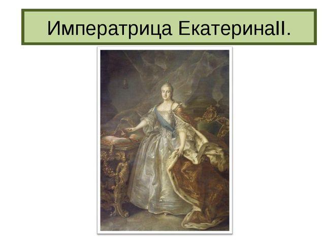 Императрица ЕкатеринаII.