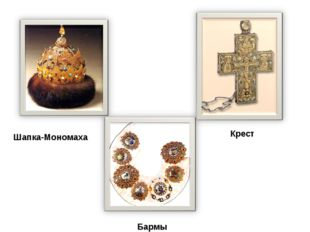 Шапка-Мономаха Крест Бармы