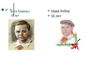 Шура Кобер 16 лет Витя Хоменко 16 лет