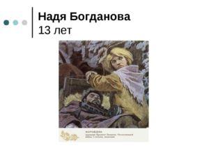 Надя Богданова 13 лет
