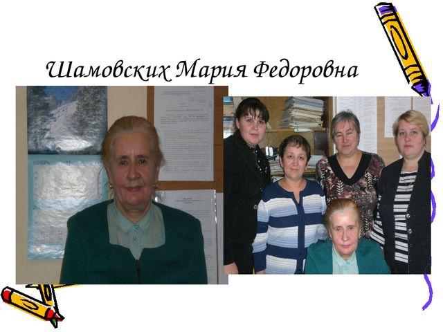 Шамовских Мария Федоровна