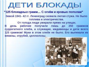 Зимой 1941- 42 гг. Ленинград сковала лютая стужа. Не было топлива и электриче