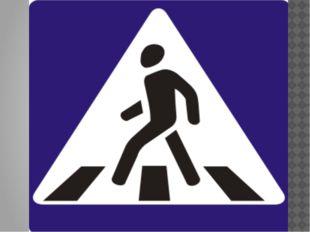 Чтоб дорогу перейти, специальный знак нужно найти Если знака нет, смотри, дор