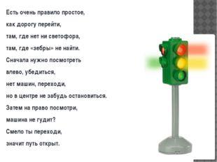 Есть очень правило простое, как дорогу перейти, там, где нет ни светофора, та