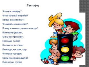 Светофор Что такое светофор? Что за странный он прибор? Почему он всем мигает