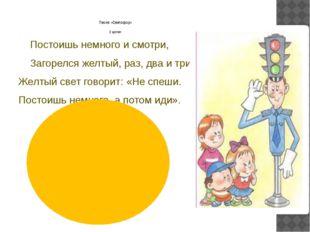 Песня «Светофор» 2 куплет Постоишь немного и смотри, Загорелся желтый, раз, д