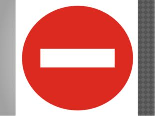 Любой транспорт этот знак, остановит только так. Он означает лишь одно, Движе