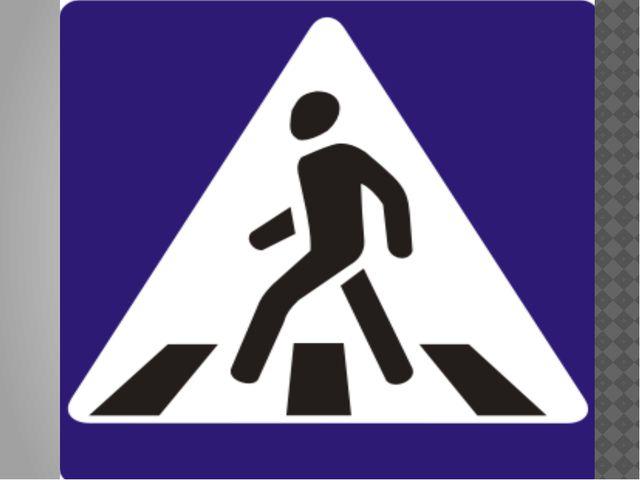 Чтоб дорогу перейти, специальный знак нужно найти Если знака нет, смотри, дор...