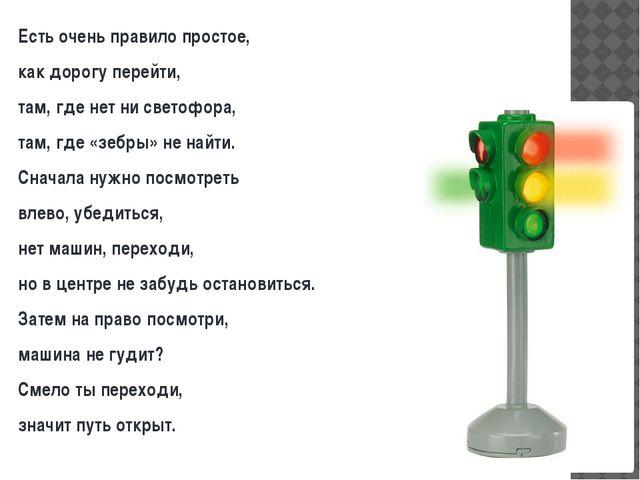 Есть очень правило простое, как дорогу перейти, там, где нет ни светофора, та...