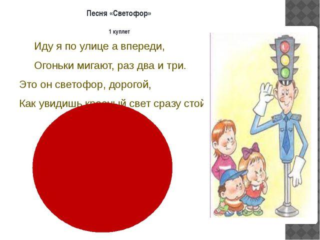 Песня «Светофор» 1 куплет Иду я по улице а впереди, Огоньки мигают, раз два и...