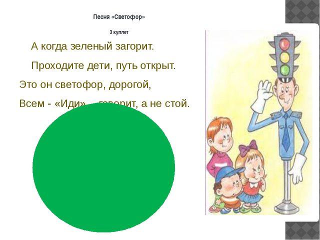Песня «Светофор» 3 куплет А когда зеленый загорит. Проходите дети, путь откры...
