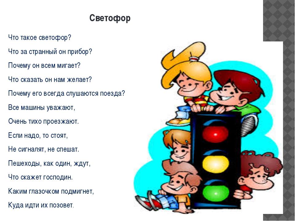 Светофор Что такое светофор? Что за странный он прибор? Почему он всем мигает...