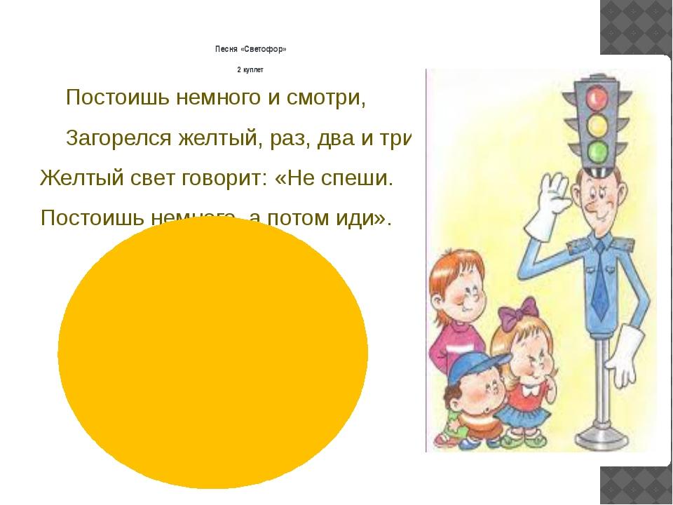 Песня «Светофор» 2 куплет Постоишь немного и смотри, Загорелся желтый, раз, д...