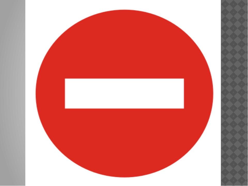Любой транспорт этот знак, остановит только так. Он означает лишь одно, Движе...