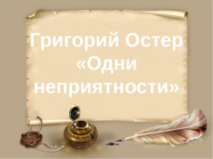 Григорий Остер «Одни неприятности»