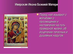 Иверская Икона Божией Матери Перед ней взывают с мольбами о просвещении и нас