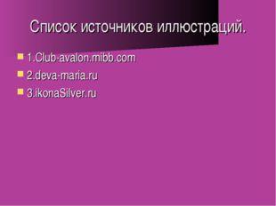 Список источников иллюстраций. 1.Club-avalon.mibb.com 2.deva-maria.ru 3.ikona
