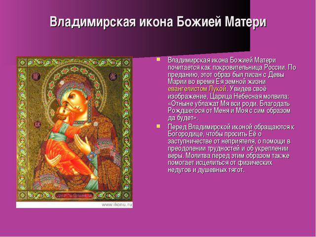 Владимирская икона Божией Матери Владимирская икона Божией Матери почитается...