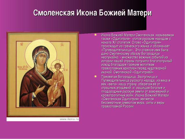 Смоленская Икона Божией Матери Икона Божией Матери Смоленская, называемая так...
