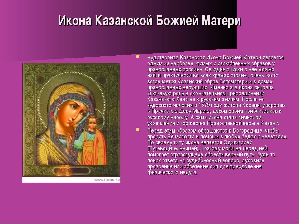 Икона Казанской Божией Матери Чудотворная Казанская Икона Божией Матери являе...