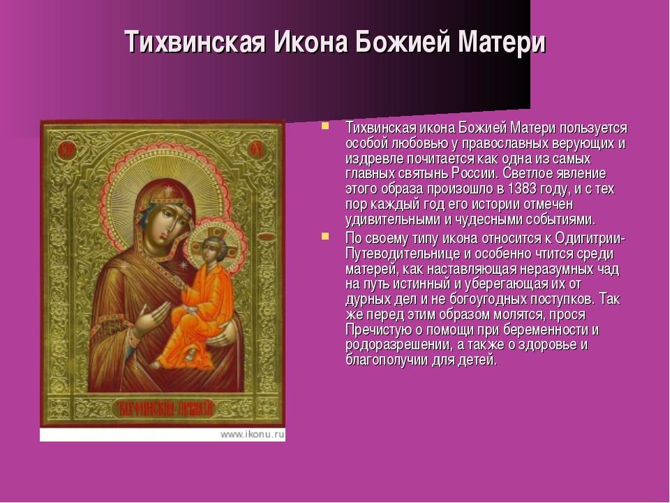 Тихвинская Икона Божией Матери Тихвинская икона Божией Матери пользуется особ...