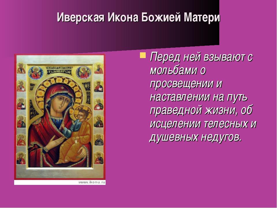 Иверская Икона Божией Матери Перед ней взывают с мольбами о просвещении и нас...