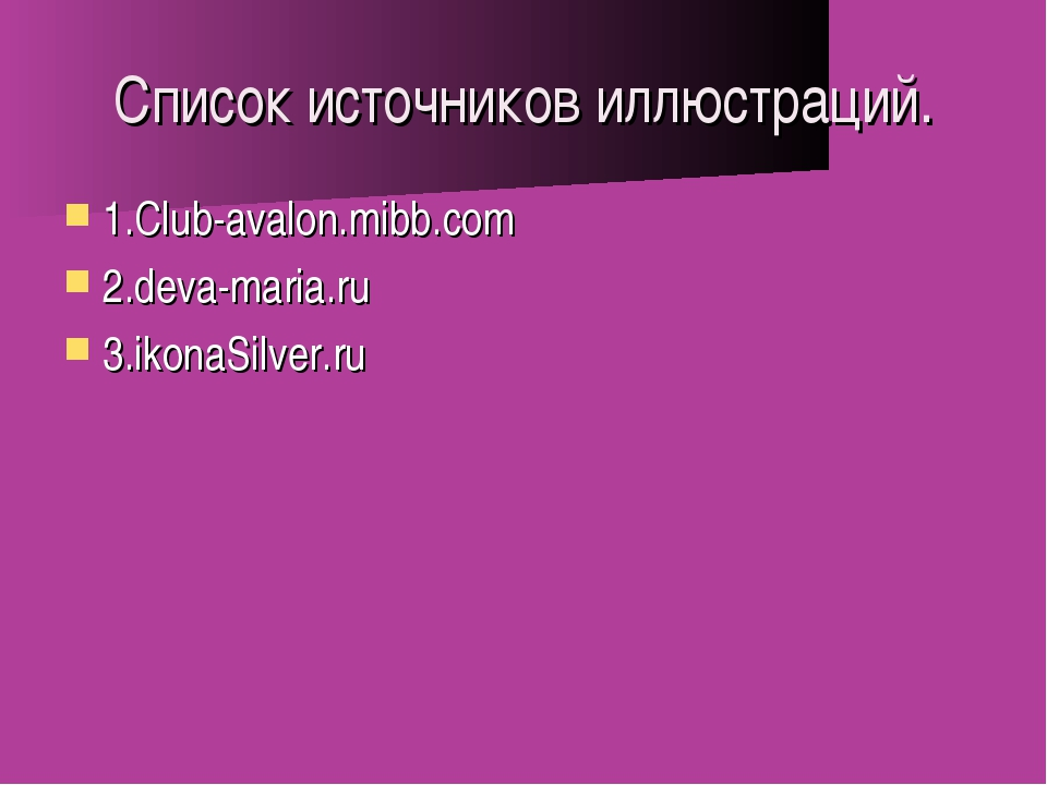 Список источников иллюстраций. 1.Club-avalon.mibb.com 2.deva-maria.ru 3.ikona...
