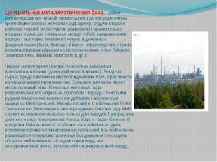 Центральная металлургическая база - район раннего развития черной металлургии