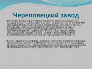 Череповецкий завод При первом взгляде на карту страны кажется, что расположен