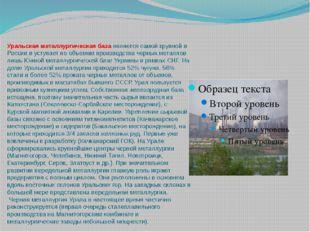 Уральская металлургическая база является самой крупной в России и уступает по