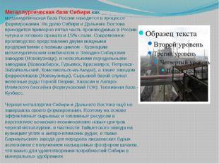 Металлургическая база Сибири как металлургическая база России находится в про