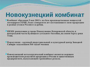 Новокузнецкий комбинат Комбинат образован 5 мая 2003 г. на базе производствен